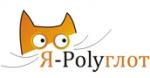 """""""Я-полиглот"""""""