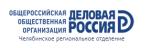 Деловая Россия - Челябинское региональное отделение общероссийской общественной организации