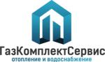 "ЧТУП ""ГазКомплектСервис"""