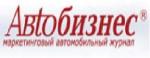 Газета «Автобизнес»