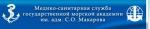 Медико-санитарная служба государственной морской академии им. адм. С.О. Макарова