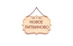 Новое Литвиново
