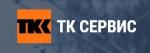 ТК Сервис
