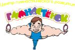 """""""Гимнастёнок"""""""