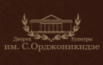 Дворец культуры им. Орджоникидзе