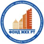 Некоммерческая организация «Фонд жилищно-коммунального хозяйства Республики Татарстан»