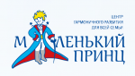 "Центр развития ""Маленький Принц"""