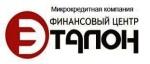 МКК Финансовый центр «ЭТАЛОН»