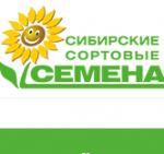 """ООО """"Сибирские сортовые семена"""""""