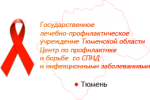 Центр по профилактике и борьбе со СПИД
