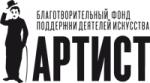 Благотворительный фонд поддержки деятелей искусства «Артист»