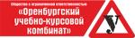 "Автошкола ""Оренбургский УКК"""