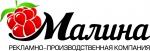 """Типография """"Малина"""" Краснодар"""