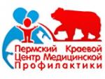 ГУЗ «Пермский краевой центр медицинской профилактики»
