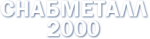 СНАБМЕТАЛЛ-2000