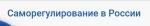 Саморегулирование в России