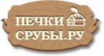 Печки-Срубы