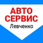 """СТО """"Левченко"""""""