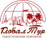 """ООО """"Глобалтур"""""""