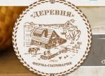 """""""Деревня"""" ферма сыроварня"""