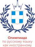 Онлайн-олимпиада по русскому языку
