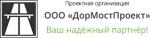 """""""ДорМостПроект"""""""