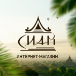 «СИАМ»