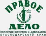 Коллегия юристов и адвокатов Краснодарского края