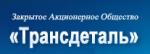 ЗАО «Трансдеталь»