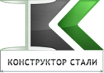 """Компания """"Конструтор стали"""""""