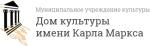 ДК им. К. Маркса