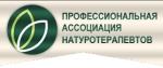 Профессиональная Ассоциация Натуротерапевтов