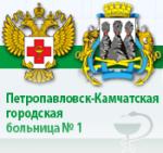 Петропавловск-Камчатская городская больница № 1