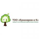 ТОО «Ерназаров и К» завод по изготовлению арболитовых блоков