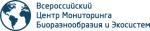 Всероссийский Центр Мониторинга Биоразнообразия и Экосистем