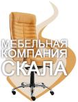 Мебельная компания «Скала»