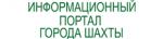 """ООО """"Редакция газеты """"Шахтинские известия"""""""