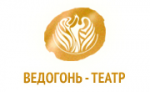 «Ведогонь-театр»