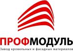 """Завод """"Профмодуль"""""""