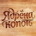Ядрёна Копоть
