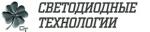 Компания «Светодиодные Технологии»