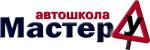 Автошкола Мастер-У