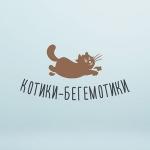Котики-бегемотики
