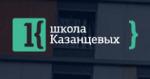 Школа Казанцевых