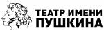 Драматический театр им. А.С.Пушкина