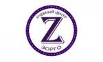 Зорго
