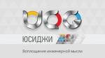 """ООО """"ЮСИДЖИ"""""""