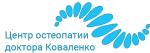 Центр остеопатии доктора Коваленко