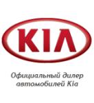 Официальный дилер Kia Motors