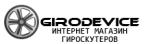 интернет магазин гиросутеров